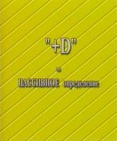 Английский по Драгункину (видеокурс и книга)