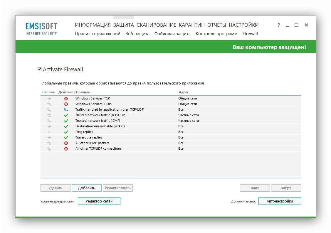 Emsisoft Internet Security 9.0.0.4453 [Shareware]