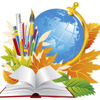 1 сентября и День учителя