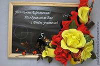 День Учителя 6357216_s