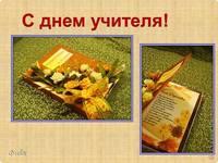 День Учителя 6357343_s