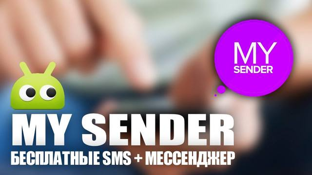 MySender v1.6.5 (2014/RUS/ENG/Android)