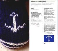 Пинетки, носочки, тапочки - для детей 6390340_s