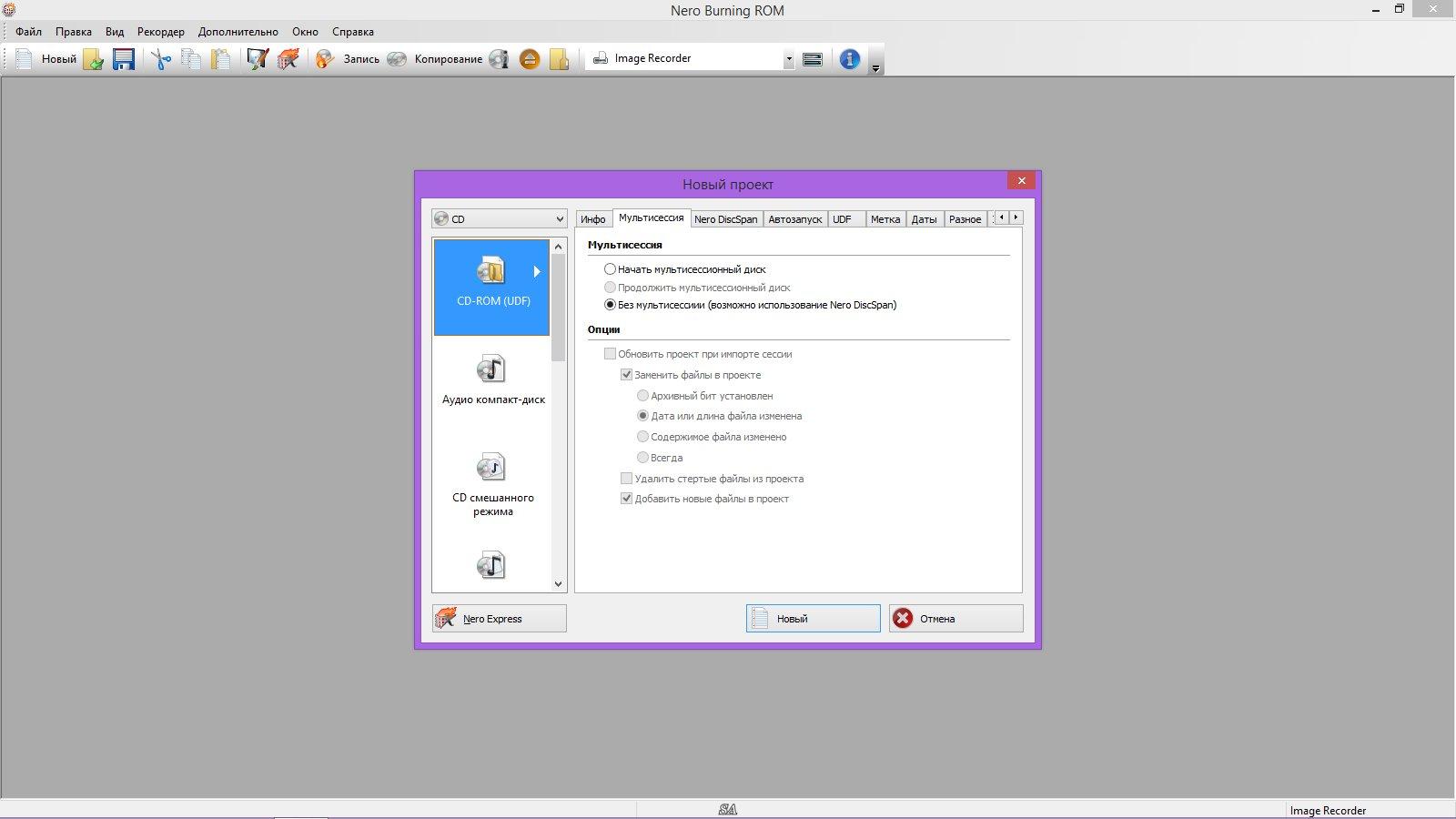 Скачать бесплатно Nero Burning ROM v 12.5.01100 Final от Vipsite.ws.