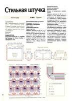 Вязаные сумки - с описанием и схемами 6432253_s