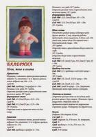 Вязаные куклы 6432395_s