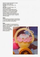 Вязаные куклы 6432397_s