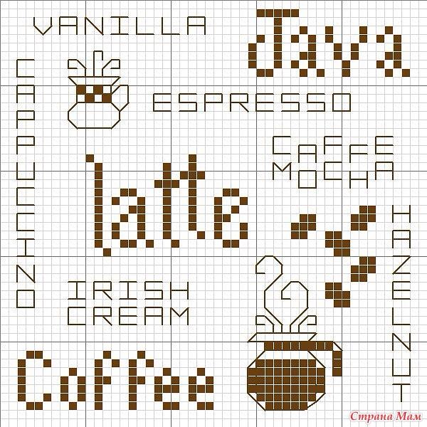 Вышивка кофе схемы 5