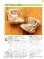 Пинетки, носочки, тапочки - для детей 6483522_s