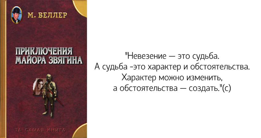 10 лучших книг от осенней хандры Михаил Веллер Приключения майора звягина цитата