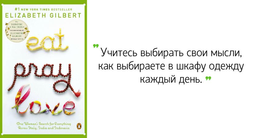 10 лучших книг от осенней хандры Ешь молись люби элизабет гилберт