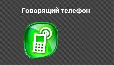 Говорящий телефон v2.1.3 (2014/RUS/Android)