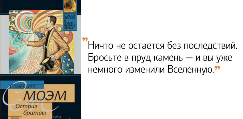 10 лучших книг от осенней хандры острие бритвы сомерсет моэм цитаты