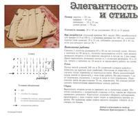 Вязаные сумки - с описанием и схемами 6494633_s
