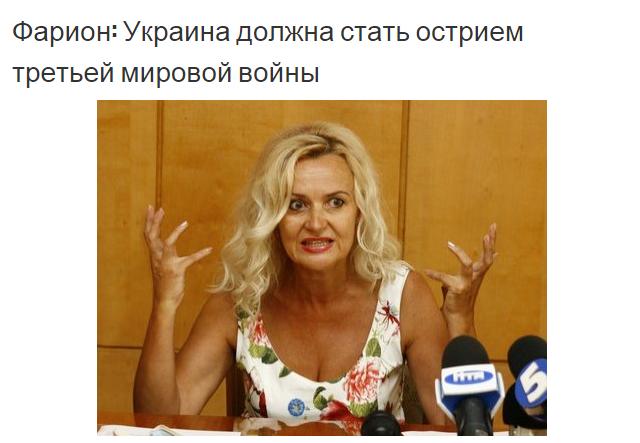 Ирина фарион порно