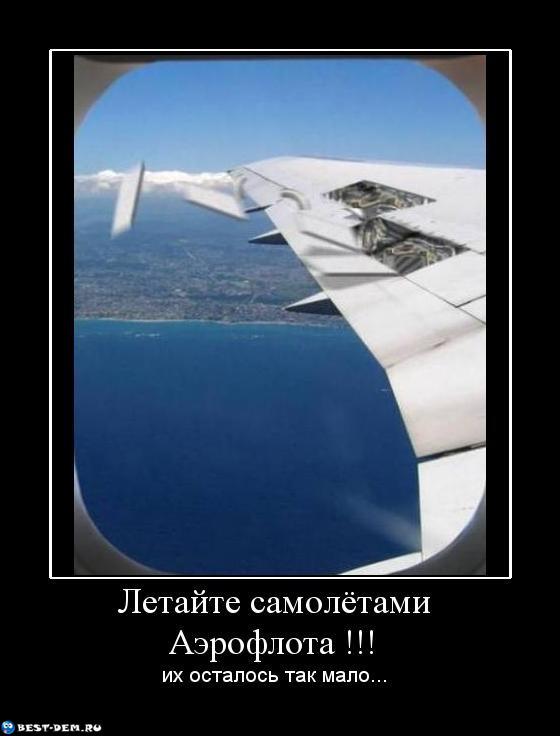 летайте самолетами аэрофлота песня книги
