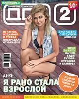 дом 2 журнал за октябрь 2014