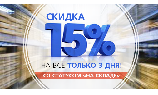 49639d91d Re: Интернет-магазины детских товаров. Акция Рид.ру. Скидка 15% на все со  статусом