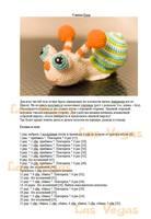 Разные вязаные игрушки 6583582_s