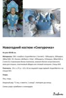 Вязаные костюмы и аксессуары для детской фотосессии 6584564_s