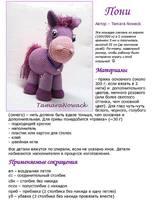 Лошадки 6599390_s