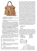 Сумки спицами со схемами и описанием