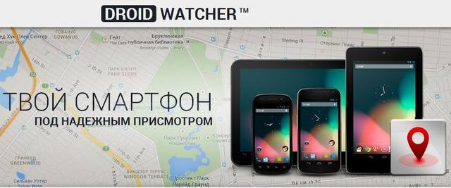 Droid Watcher v3.4.0 (2014/RUS/ENG/Android)
