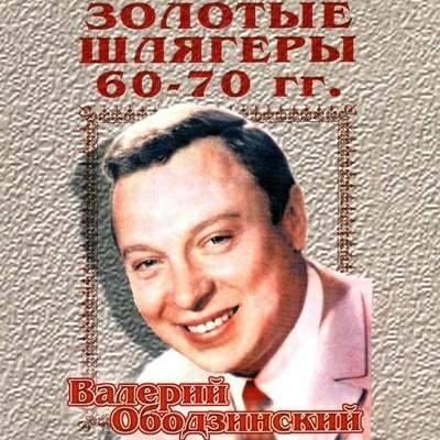 Выдающиеся исполнители и композиции российской эстрады - Page 2 6660447_m