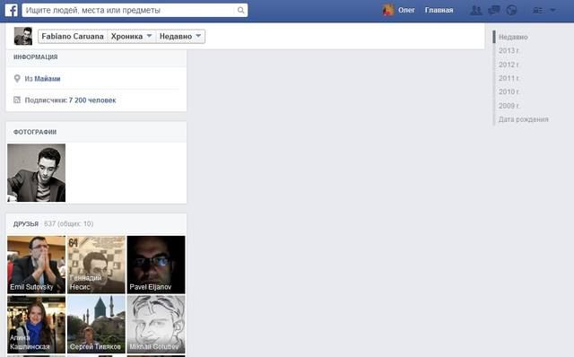 Фейсбук Каруаны