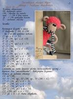 2015 год - год Овцы (Козы) 6678338_s