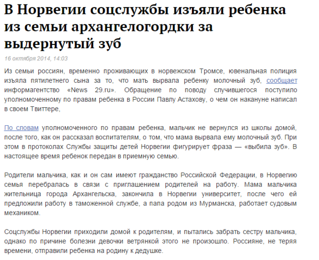 http://images.vfl.ru/ii/1413714817/e57f945c/6687782_m.png