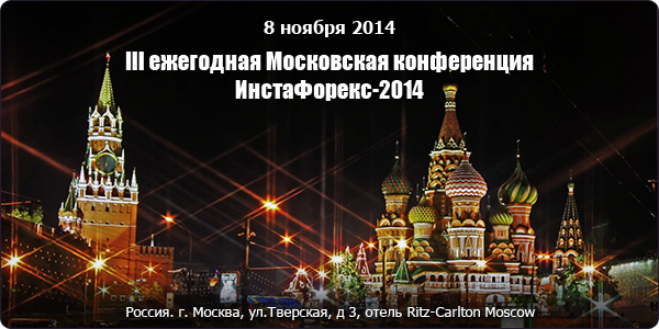 moscow conference 2 2014