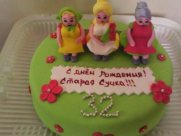 Поздравление с днем рождения 32 года девушке прикольные
