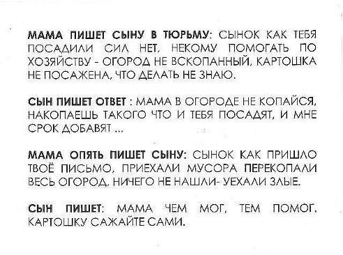 А Н Е К Д О Т 6750254_m