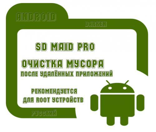 SD Maid Pro - System cleaning tool v3.1.2.3 + Girls Mods + Графические моды (2015/RUS/ENG/Android)