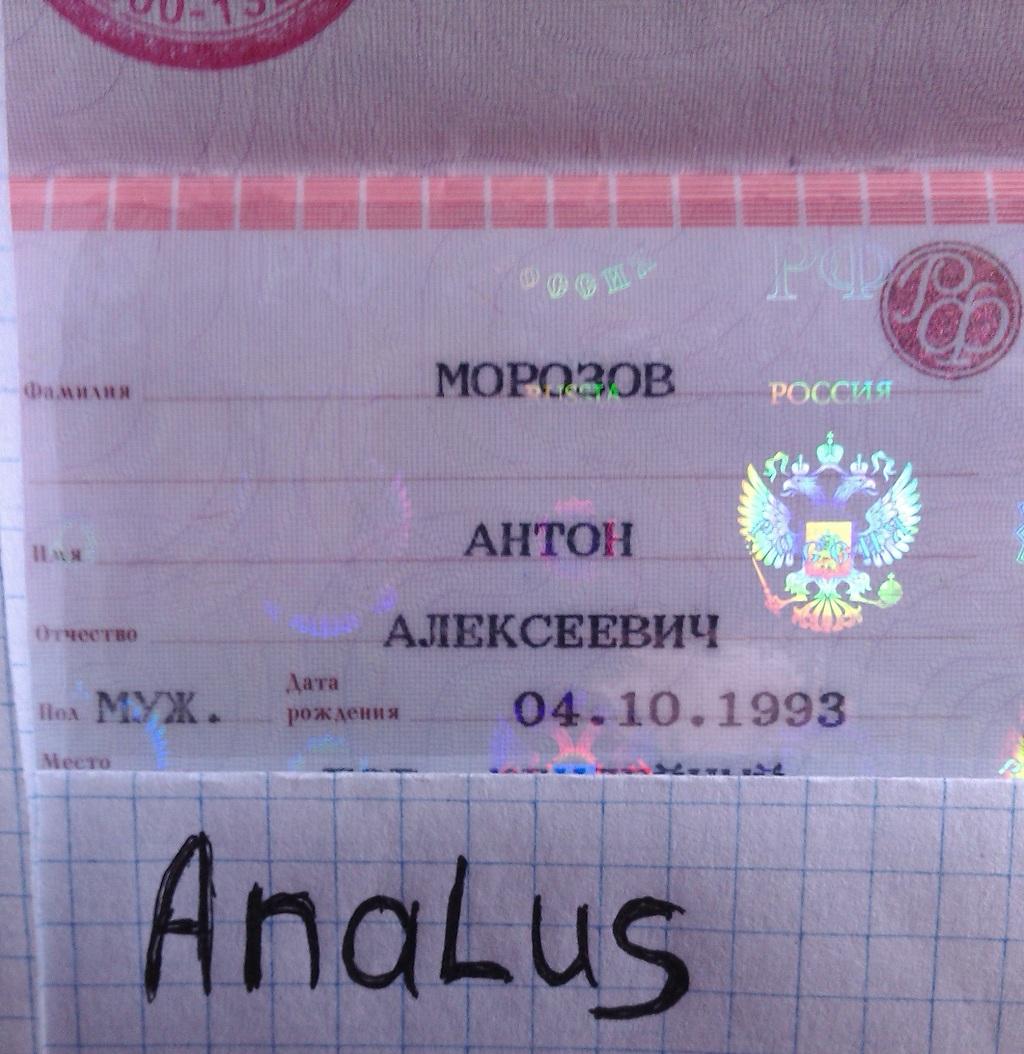 Потерял паспорт, что делать? - совет юриста 77