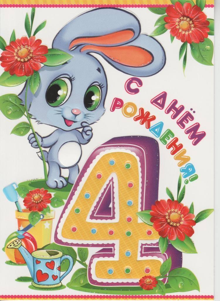 Поздравления с днем рождения дочери 4 месяца 21