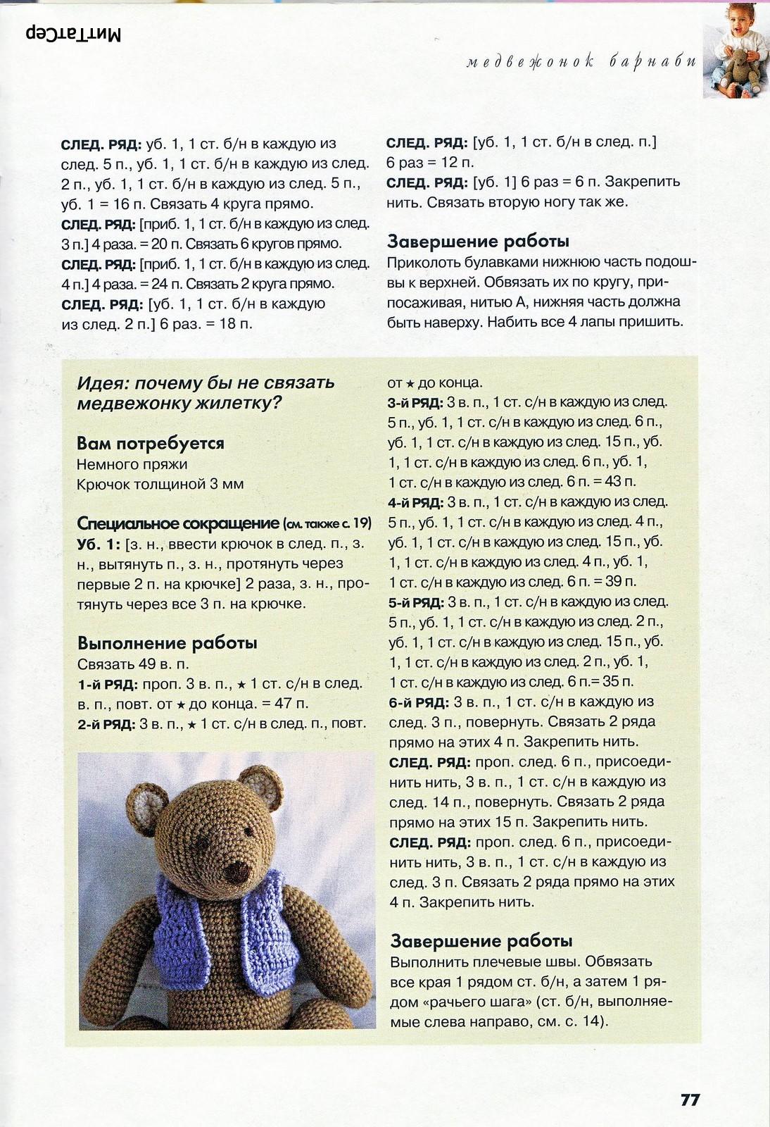 Как связать медведя спицами схема и описание