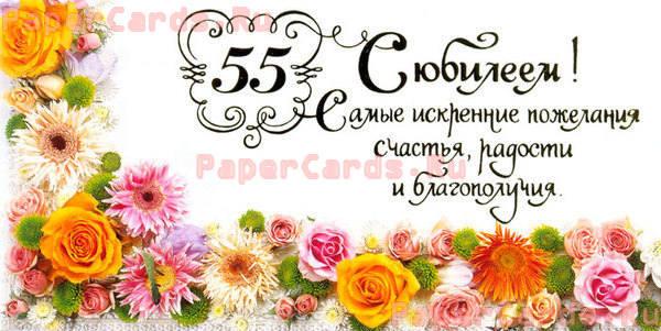 Поздравление с днём рождения в картинках 55 лет