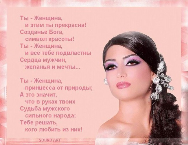 Поздравления для женщины с другими