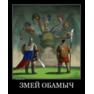 КНР РФ и Змей Обамыч