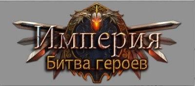 Империя: Битва героев v1.0 (2014/RUS/ENG/Android)