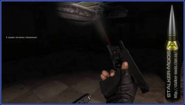 GUNSLINGER mod [S.COP] weapon flashlight