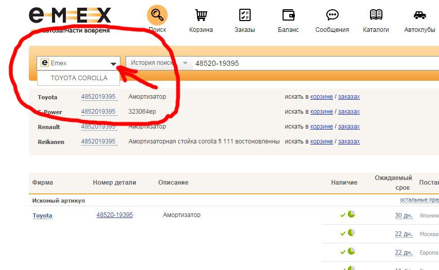 Emex.ru инструкция tsp.kz
