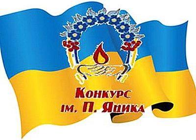 ІІ  (міський) етап ХV Міжнародного конкурсу з української мови імені Петра Яцика