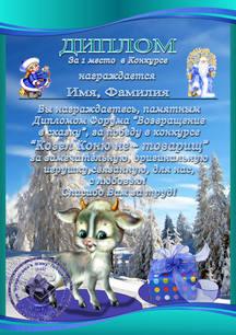 Анонсы Конкурсов  7080121_m