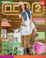 дом 2 журнал за декабрь 2014