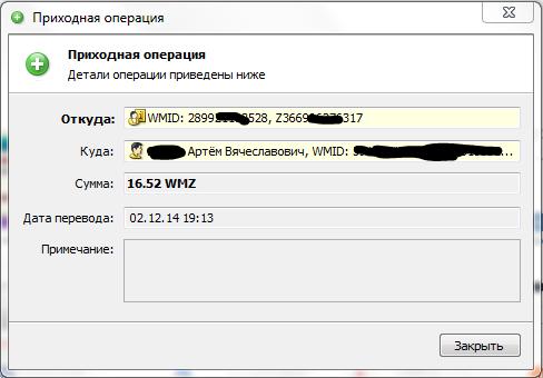 Выплата на WebMoney из FXTrend