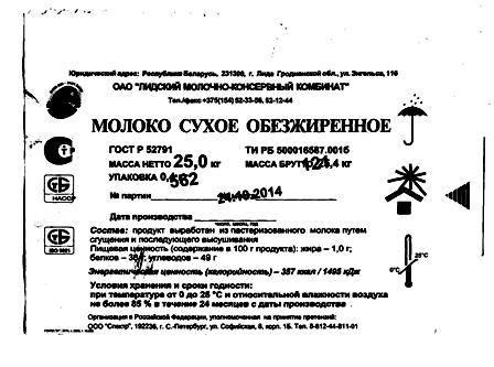 Смоленские таможенники предотвращают импорт продукции из стран Евросоюза 7149590_m