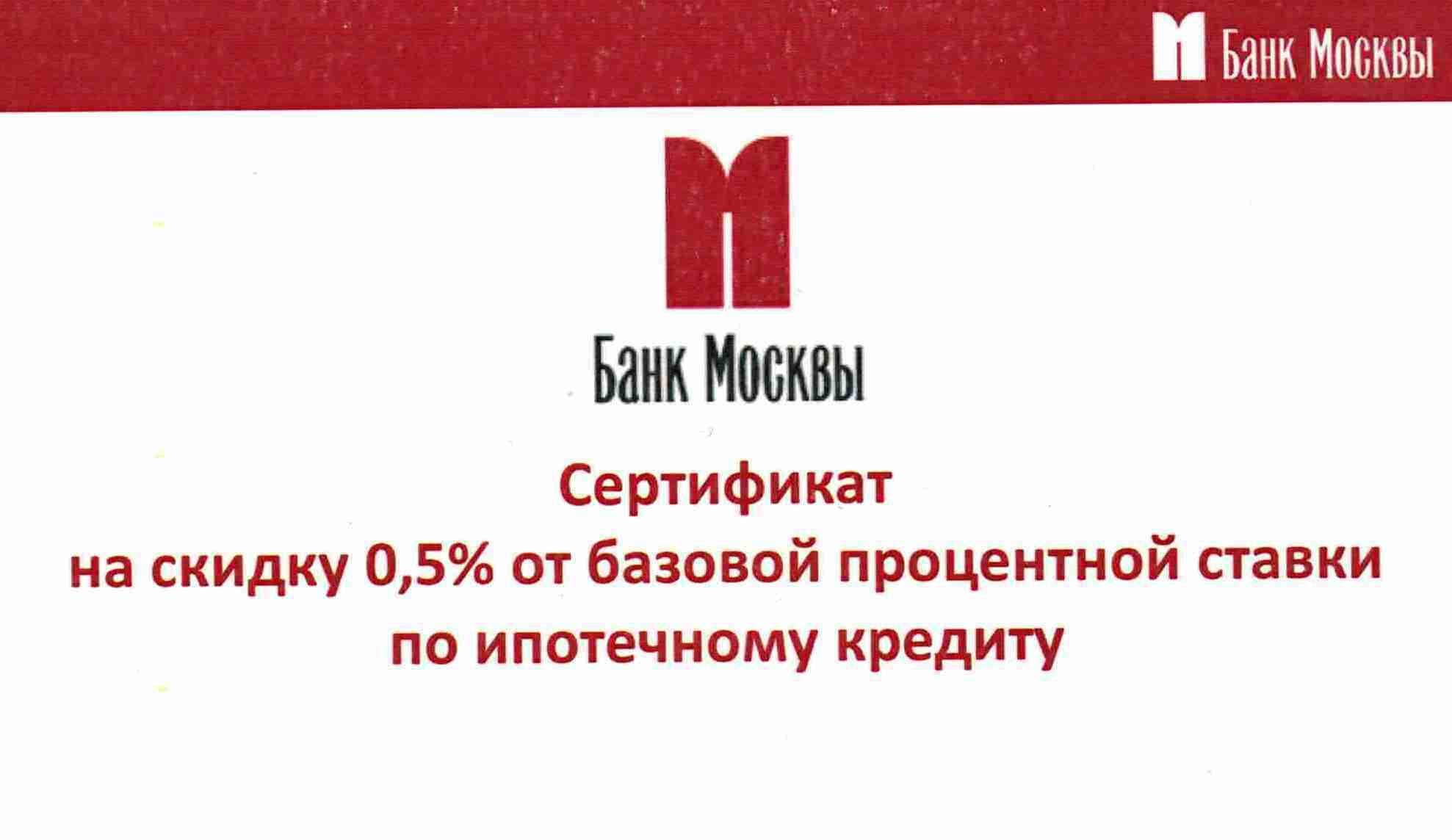 Банк москвы ru 3 фотография